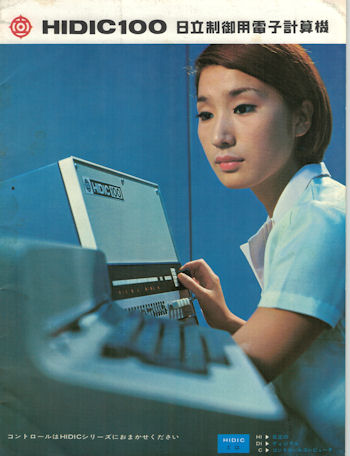 Hitachi HIDIC100 mini computer brochure cover
